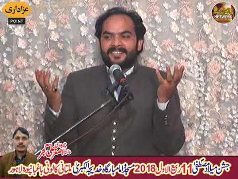 Zakir mohsin abbas rukan  mehfil milad mustafa .S. 11 rabi-ul-awal 2018 bagwan pura lahore