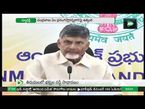 Chandrababu Naidu To Visit Delhi Today | Breaking News | MOJO TV