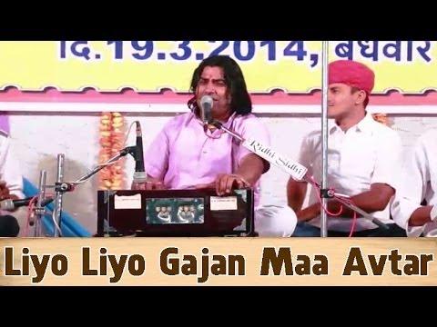 Liyo Liyo Gajan Maa Avtar | Gajan Maa Song | Rajasthani Bhakti...