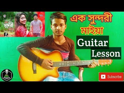 Ek Sundori Maiyaa ||Jisan Khan Shuvo||-Easy Guitar Chords/Lessons/Tutorial/Guitar Cover/..By-Merajul