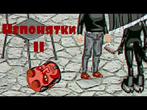 АВАТАРИЯ    ОТВАЛИЛАСЬ ГОЛОВА    #НЕПОНЯТКИ11