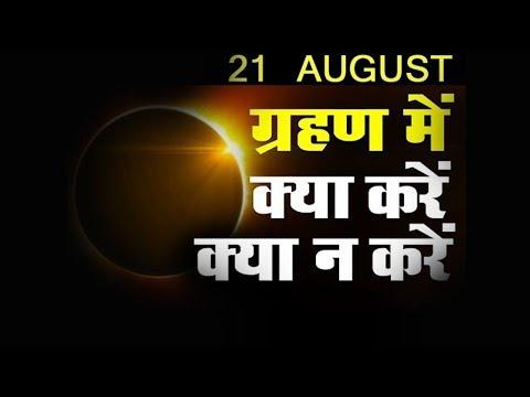 21 अगस्त को है सूर्य ग्रहण, जानिए  यह कैसे और कब होता है thumbnail