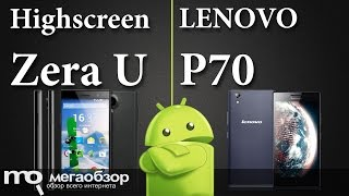 Обзор Highscreen Zera U и Lenovo P70