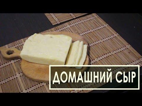 Твердый сыр в домашних условиях из творога и молока - рецепт