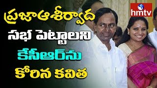 TRS MP Kavitha Meets KCR At Erravelli Farmhouse | Praja Asheervada Sabha  | hmtv