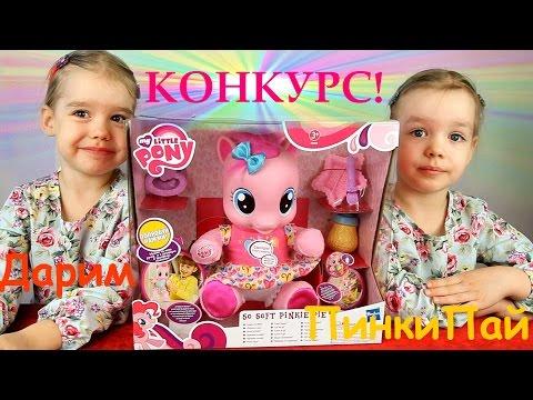 КОНКУРС Май Литл Пони Малышка Pinkie Pie Пинки Пай My Little Pony Моя маленькая говорящая Пони