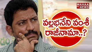 Gannavaram MLA Vallabhaneni Vamshi Resigns to TDP..?