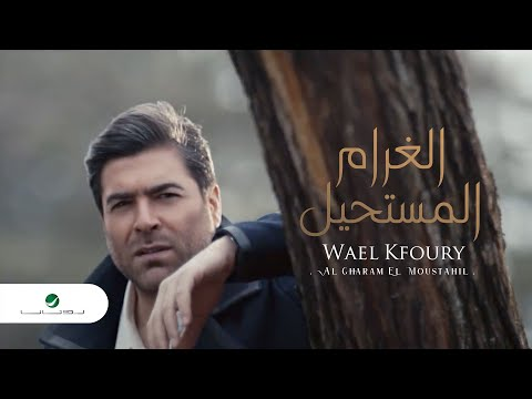 Wael Kfoury / الغرام المستحيل / وائل كفوري