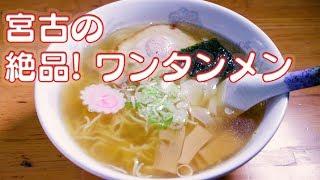 【日本のラーメン】宮古の絶品ラーメン!【中華そば】