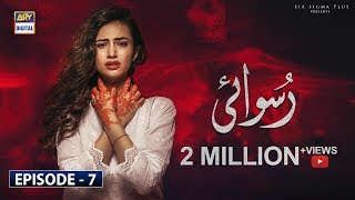 Ruswai Episode 7 | 12th Nov 2019 | ARY Digital Drama [Subtitle Eng]