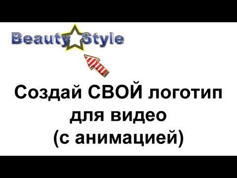 Видео как делать анимации из видео