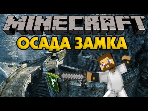 Minecraft Осада Замка из Властелина Колец - Хельмова Падь