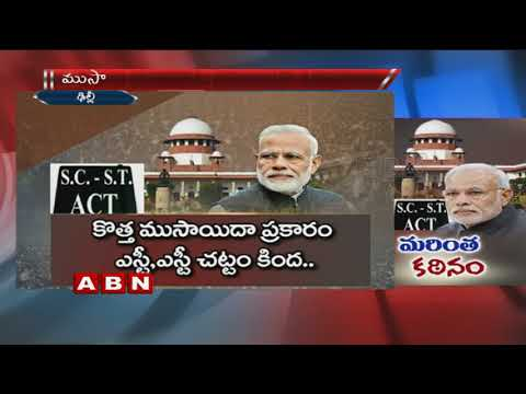Modi Cabinet Approves Amendment to SC/ST Act  in Parliament Sessions | ABN Telugu