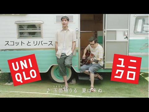 スコット と リバース - 夏は来ぬ (Scott & Rivers - Natsu Wa Kinu) - [Steteco Version/ステテコ バージョン]