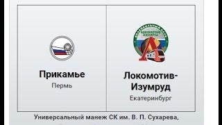 Прикамье : Локомотив-Изумруд