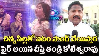Deepthi Sunaina Father Comments On Iteam Song on Bigg Boss |# Bigg Boss 2 |Deepthi Sunaina|TTM