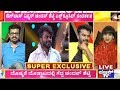 Biggboss Winner Chandan Shetty Exclusive Interview | ಕರುನಾಡ 'ಚಂದ'ನ | Part 2 MP3