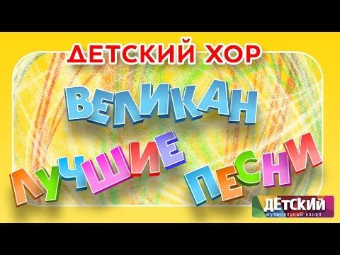 """Детский хор ВЕЛИКАН - ЛУЧШИЕ ПЕСНИ / Children's Choir """"Giant"""" - The Best Songs"""