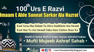 #Clip 3| Kalam E Ala Hazrat |Unka Hai Chehra Noor Ka | Mufti Mujeeb Ashraf Sahab |Asharful Fuqhaa