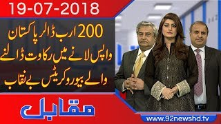 Muqabil | Ishaq Dar Exposed By Rauf Klasra About 200 Billion USD in Swiss Banks|19 July 2018