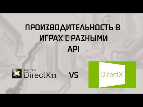 DirectX 11 VS DirectX 12   Сравнение производительности