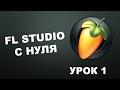 Пишем музыку в FL Studio 12 Урок 1 mp3