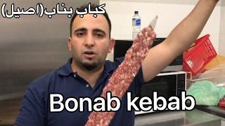 ساده ترين آموزش كباب اصيل بناب (جوادجوادي)javad javadi &how to make bonab kebab