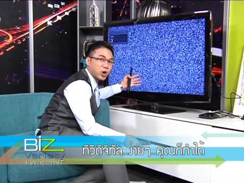 ดูแล้วเคลียร์ เรื่องง่ายๆของทีวีดิจิทัล   i Watch iT Ep3