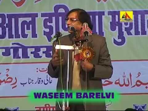 Waseem Barelvi Gorakhpur- All India Mushaira Wa Kavi Samellan 2014 video
