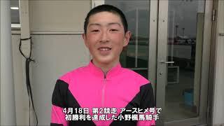 20190418小野楓馬騎手初勝利