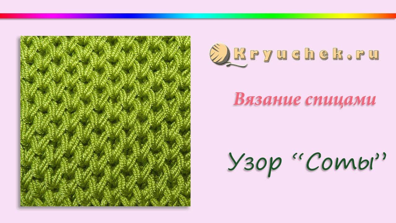 Схема вязания спицами-соты