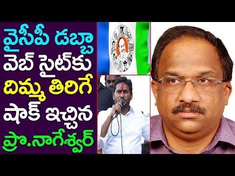 AP Elections K Nageswar Survey Andhra Politics Ysr|2019 Ap elections survey|Publictalktv