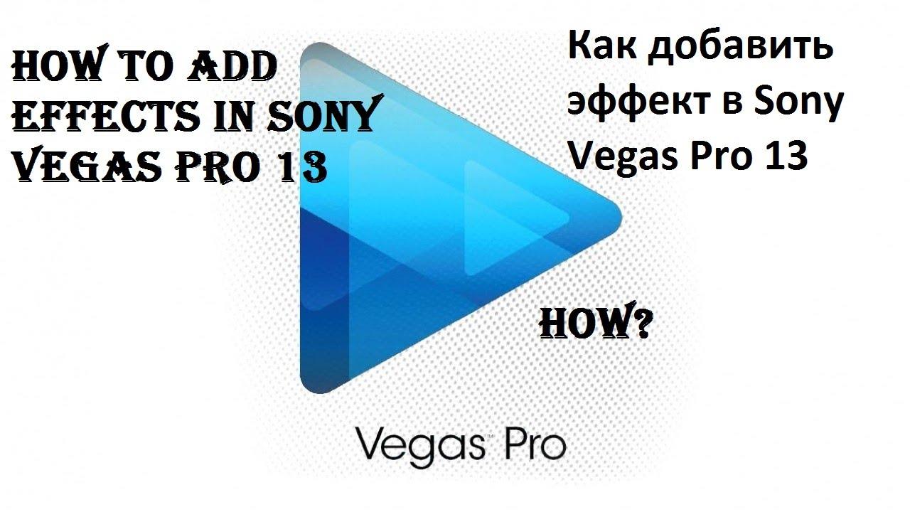 Как добавить в sony vegas 13