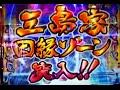 【CR鉄拳】三島家因縁ゾーン 平八リーチ