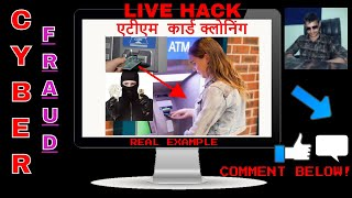 [CYBER FRAUD] LIVE Example of Cyber Crime- ATM CLONING