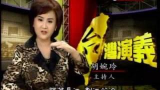 台灣演義:關鍵1945-1949(4/4) 20101205