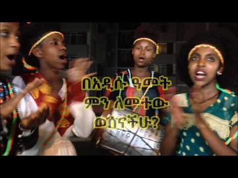 አበባየሆሽ ለያቲዩብ ተመልካቾች እንኳን ለ2010 በሰላም አደረሳችሁ Addis Ababa