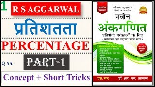 PERCENTAGE RS AGGARWAL : PART-1 || SSC | BANK PO | RRB | SBI PO | CTET | TET | RAILWAY