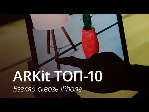 Подборка приложений ARKit