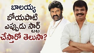 Balakrishna and Boyapati Srinu Movie Muhurtham Fixed | Latest Telugu Movie News