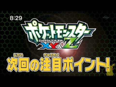 Anime Pokémon XY&Z Episodes 28 Preview P2