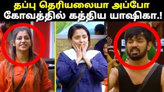 Bigg Boss 2 Tamil Day 61 | 16th August Promo Highlights & Review | Big Boss 2 Tamil