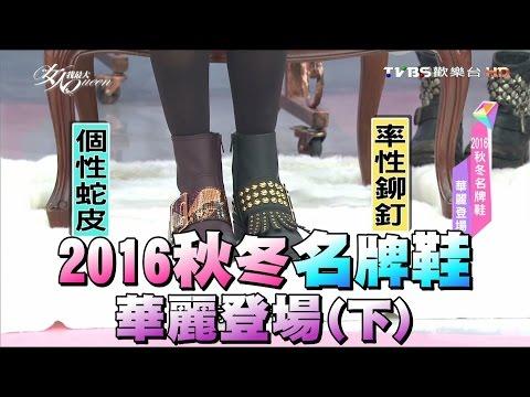 台綜-女人我最大-20161109 2016秋冬名牌鞋 華麗登場(下)