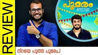 Poomaram Malayalam Movie Review by Sudhish Payyanur | Monsoon Media