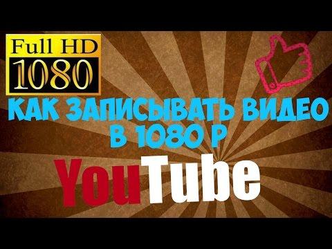 Как записывать видео в 1080p