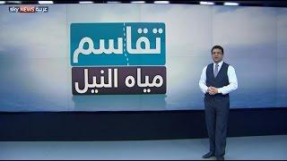 سد النهضة.. الحقوق المائية والمكاسب السياسية