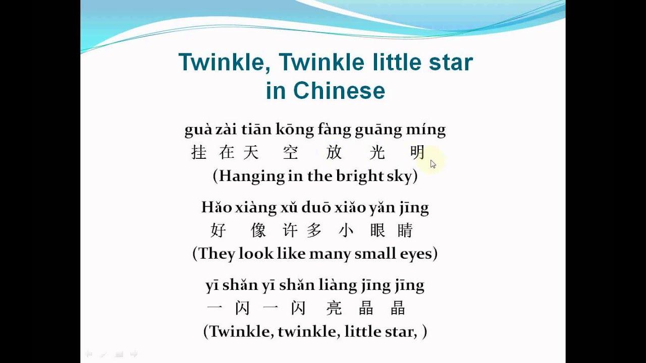 Twinkle little star chinese version lyrics