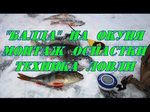 диалоги о рыбалке окунь на балансир