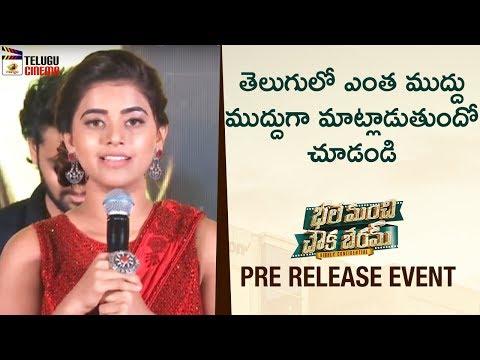 Heroine Yamini Bhaskar CUTE Speech | Bhale Manchi Chowka Beram Pre Release Event | Naveed |Nookaraju