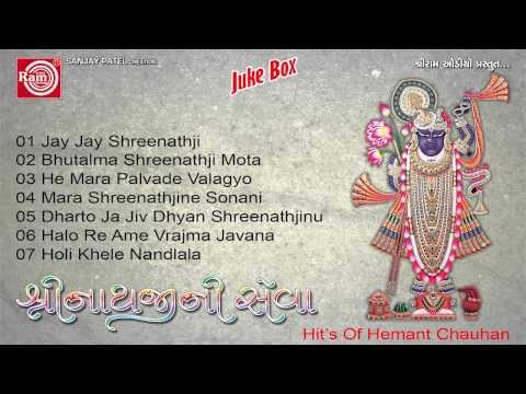 Shrinathji Bhajan|shreenathjini Seva Part-1|hemant Chauhan video
